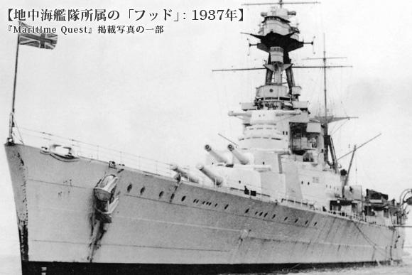 地中海艦隊所属の「フッド」: 1937年