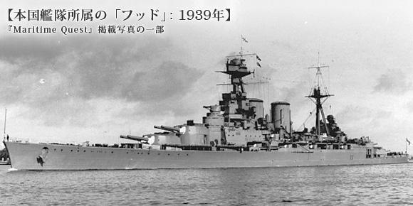 本国艦隊所属の「フッド」: 1939年