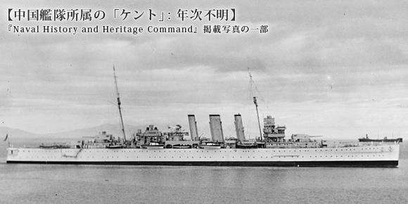 中国艦隊所属の「ケント」: 年次不明