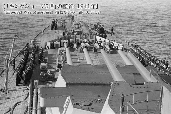 「キングジョージ5世」の艦首: 1941年