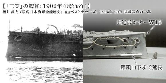 「三笠」の艦首: 1902年 (明治35年)