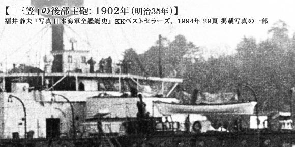 「三笠」の後部主砲: 1902年 (明治35年)