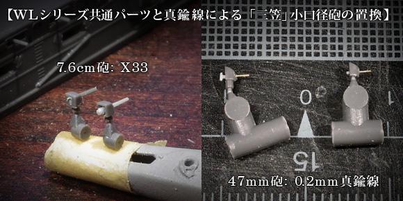 WLシリーズ共通パーツによる「三笠」小口径砲の置換