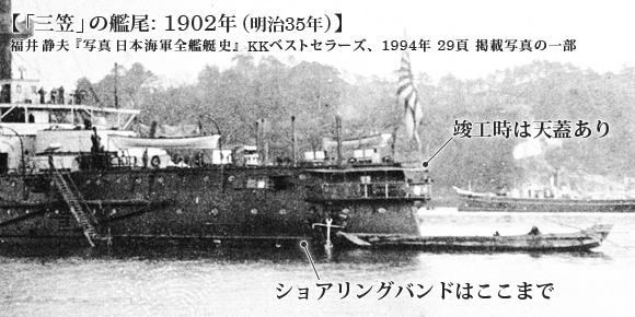 「三笠」の艦尾: 1902年 (明治35年)