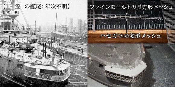 「三笠」の艦尾: 年次不明