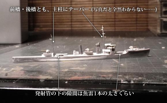 ハセガワ製の1/700駆逐艦「樅」をベースした、「蓮」の側面