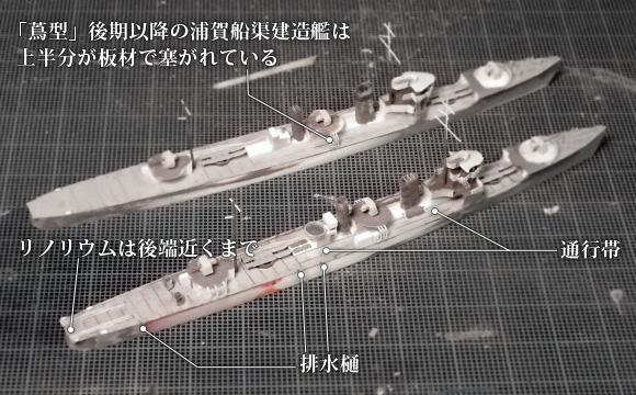 ハセガワ製の1/700駆逐艦「樅」キットの、船体延長に伴う上甲板モールドの作り直し