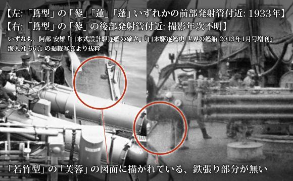 「蔦型」前後発射管付近の写真にみる、「若竹型」「芙蓉」の図面との相違