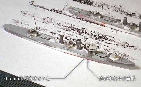 ハセガワ製の1/700駆逐艦「樅」キットの水線平面の修正: 修正前