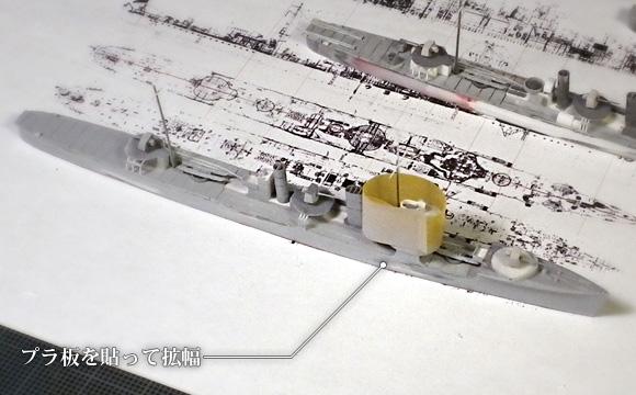 ハセガワ製の1/700駆逐艦「樅」キットの水線平面の修正: 修正後