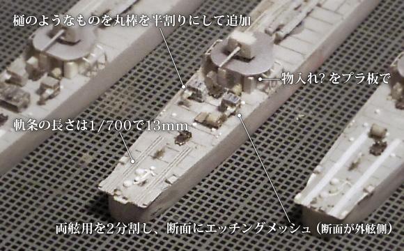 ハセガワ製の1/700駆逐艦「樅」をベースした、「栗」の艦尾兵装詳細