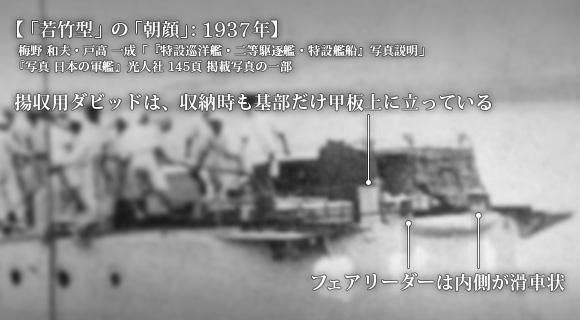 1937年 (昭和12年) の「朝顔」の艦尾付近の写真から、艦尾兵装を読み取る