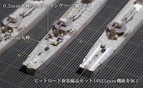ハセガワ製の1/700駆逐艦「樅」をベースにした、「栂」「栗」「蓮」各艦共通の艦尾兵装: その1