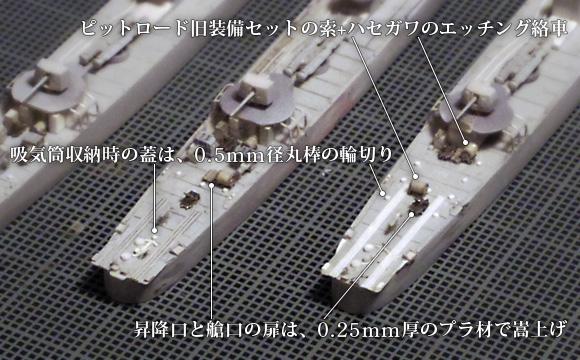 ハセガワ製の1/700駆逐艦「樅」をベースにした、「栂」「栗」「蓮」各艦共通の艦尾兵装: その2