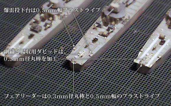 ハセガワ製の1/700駆逐艦「樅」をベースにした、「栂」「栗」「蓮」各艦共通の艦尾兵装: その3