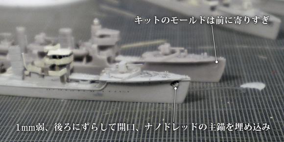 ハセガワ製の1/700駆逐艦「樅」キットの、船体延長に伴う主錨位置の調整