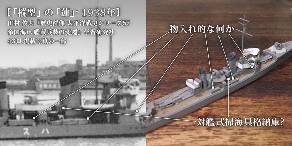 ハセガワ製の1/700駆逐艦「樅」をベースにした、「蓮」の対艦式掃海具など