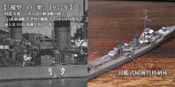 ハセガワ製の1/700駆逐艦「樅」をベースにした、「栗」の対艦式掃海具