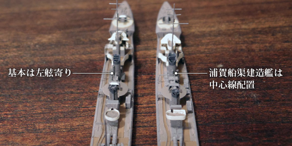 ハセガワ製の1/700駆逐艦「樅」をベースにした、「栂」「栗」「蓮」蒸気捨て管の違い