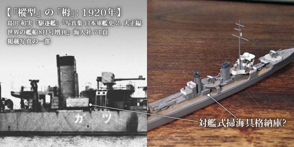 ハセガワ製の1/700駆逐艦「樅」をベースにした、「栂」の対艦式掃海具