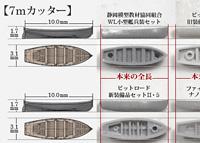 短艇模型スペシャル No.2「八八艦隊系駆逐艦の短艇: 個別比較篇」