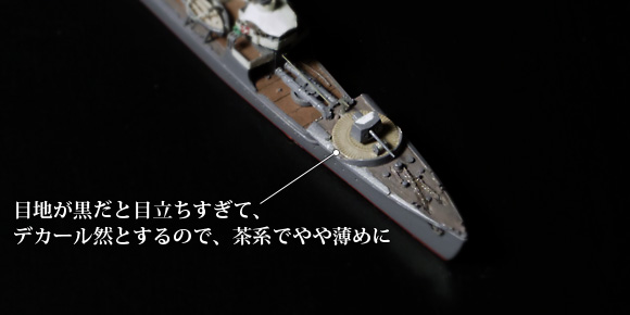 「樅型」「蔦型」駆逐艦の、一番砲座グレーチングをデカールで再現