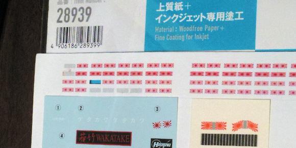ハセガワ「若竹」のキット付属デカールと、「ウォーターラインシリーズ」共通シール、自作シールの比較