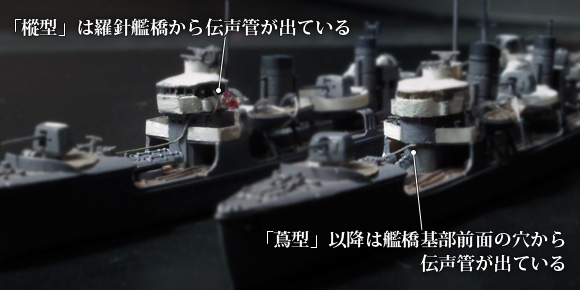駆逐艦「樅型」「蔦型」の艦橋前方への伝声管の取り回し