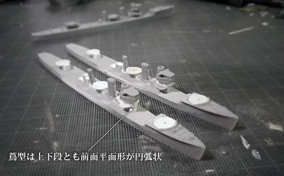 ハセガワ製の1/700駆逐艦「樅」を「蔦型」の「蓮」に: 艦橋基部前面を「蔦型」仕様に改修