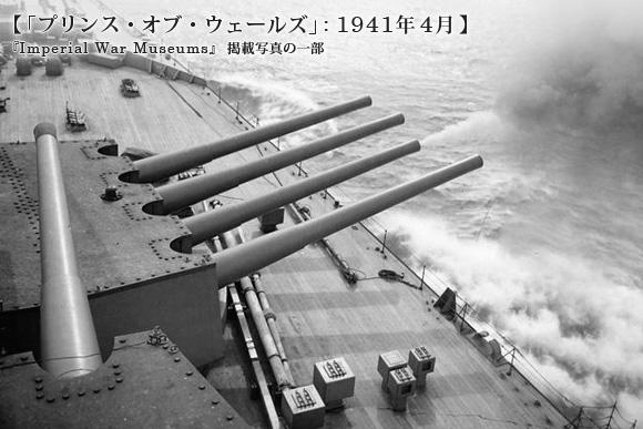1941年4月のプリンス・オブ・ウェールズ