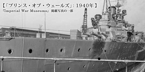 1940年のプリンス・オブ・ウェールズ艦尾