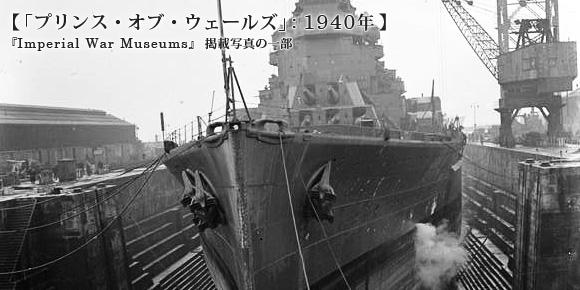 1941年のプリンス・オブ・ウェールズ艦首