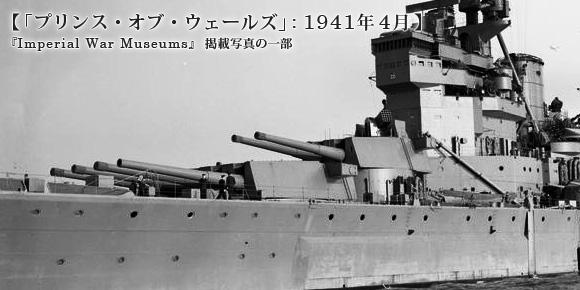 1940年のプリンス・オブ・ウェールズ艦首