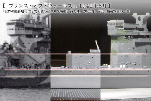 フライホーク プリンス・オブ・ウェールズの装甲帯高さの検証