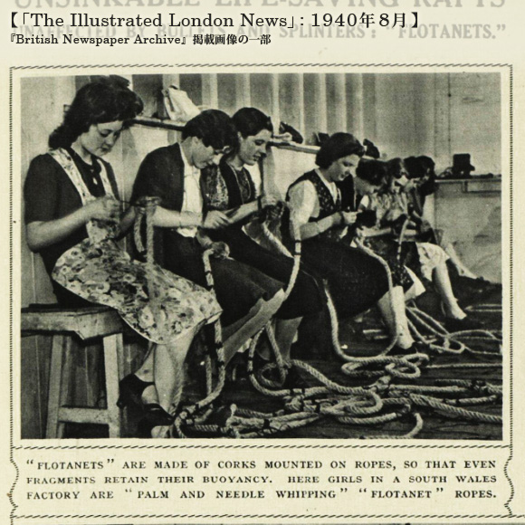 「The Illustrated London News」: 1940年8月