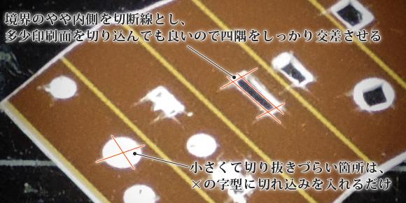 タミヤ新版島風の甲板デカールを分割