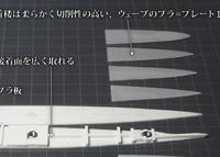 各社プラ材の特性を意識して船体を自作する