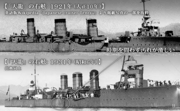 1921年 (大正10年) ・1931年 (昭和6年) の「天龍」船体中央付近