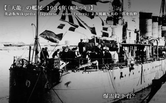 1934年 (昭和9年) の「天龍」の艦尾付近