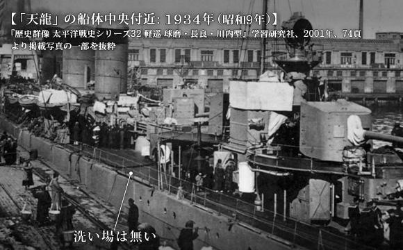 1934年 (昭和9年) の「天龍」船体中央付近
