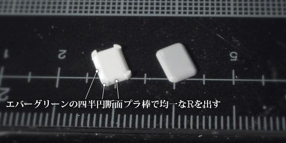 1/700「天龍」の通風筒天蓋
