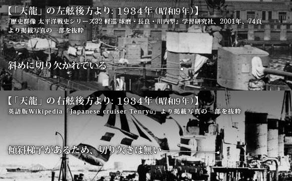 1934年 (昭和9年) の「天龍」後部操舵室後方より