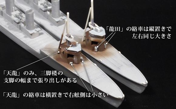 「天龍」と「龍田」の艦橋基部周辺の相違点