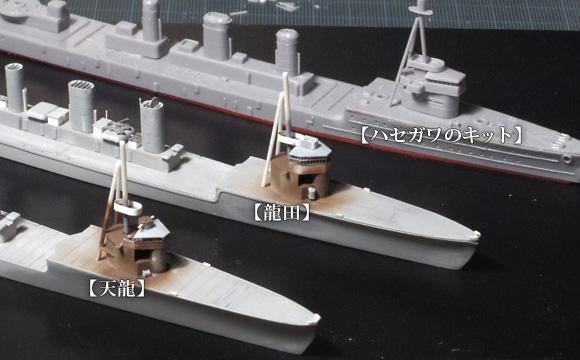スクラッチした1/700の「天龍」「龍田」と、ハセガワ製「天龍型」のキットの艦橋の比較