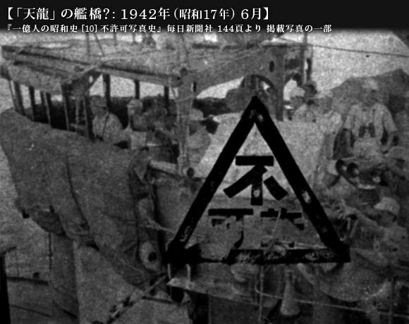 「天龍」の艦橋?: 1942年(昭和17年) 6月