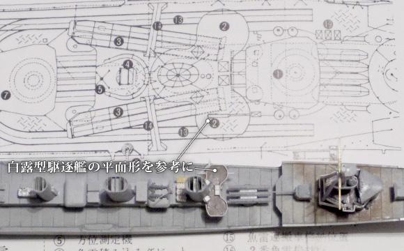 フルスクラッチ「天龍型」の機銃台