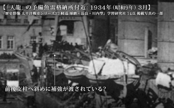 「天龍」の予備魚雷格納所付近: 1934年 (昭和9年) 3月