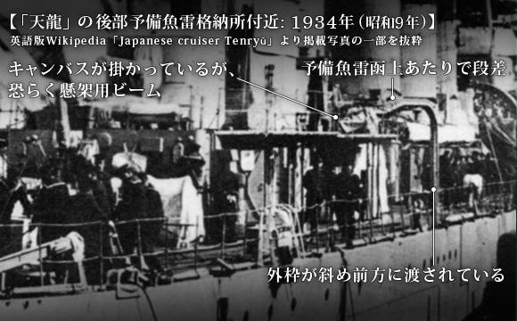 「天龍」の後部予備魚雷格納所付近: 1934年 (昭和9年)