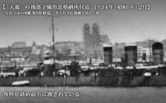 「天龍」の後部予備魚雷格納所付近: 1934年 (昭和9年) 2月