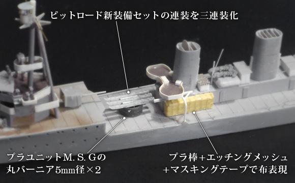 フルスクラッチ「天龍型」の魚雷発射管と予備魚雷格納函